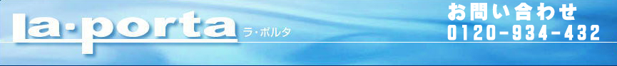 浄水器ラ・ポルタ公式サイトのメイン画像